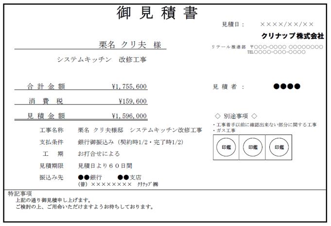 article66_mitsumori
