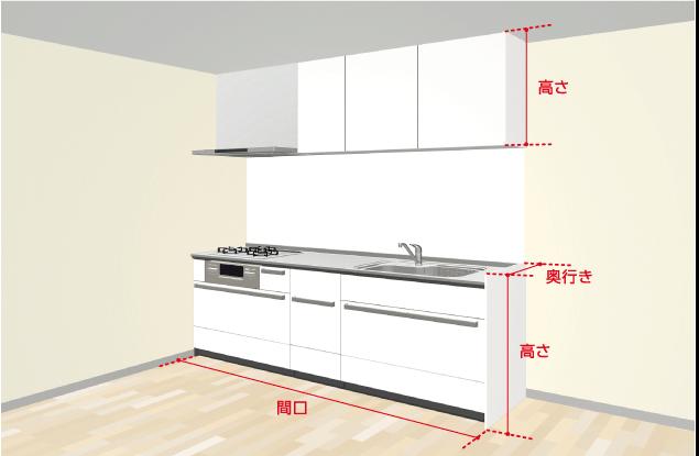 L型キッチンのサイズ・レイアウトの選び方