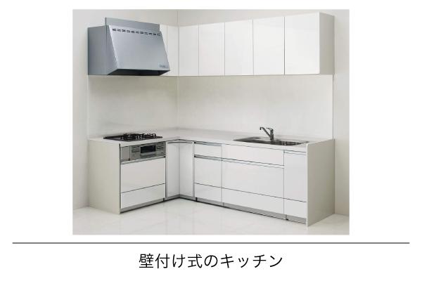 壁付け式 L型キッチン
