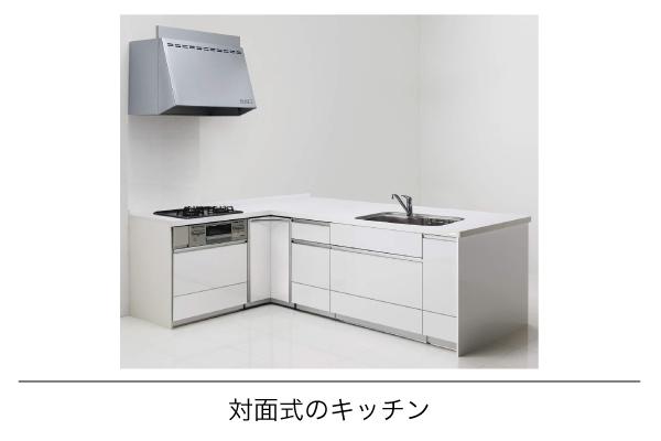 対面式 L型キッチン