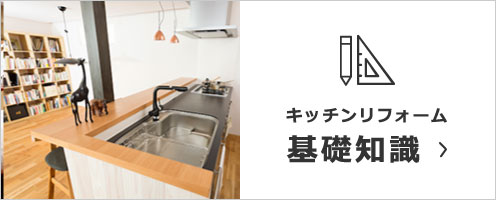 キッチンリフォーム 基礎知識
